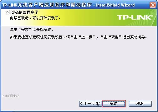 tl-wn725n无线网卡驱动安装方法5
