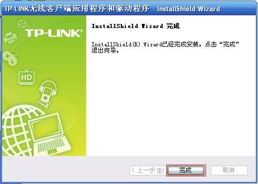 tl-wn725n无线网卡驱动安装方法8