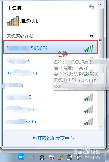 水星 MW300R无线路由器设置详解2