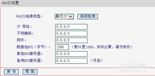 水星 MW300R无线路由器设置详解7