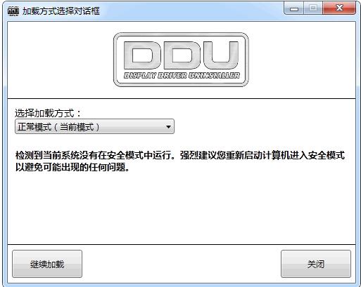 Display Driver Uninstaller使用方法
