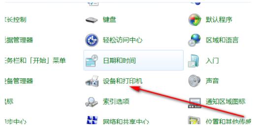 epsonl101打印机驱动安装教程3