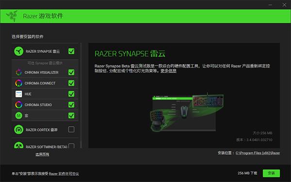 razer驱动安装方法1