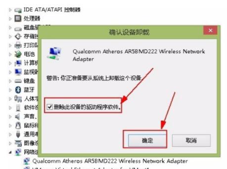 realtek ac97 audio驱动怎么卸载4