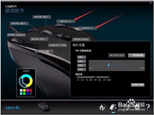 罗技g900怎么设置宏1