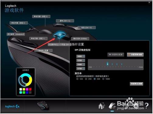 罗技g900怎么设置宏2