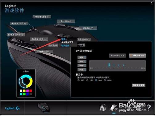 罗技g900怎么设置宏3