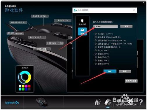 罗技g900怎么设置宏5