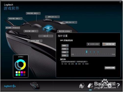 罗技g900怎么设置宏6