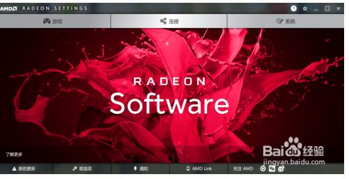 华硕RX5500显卡驱动安装教程