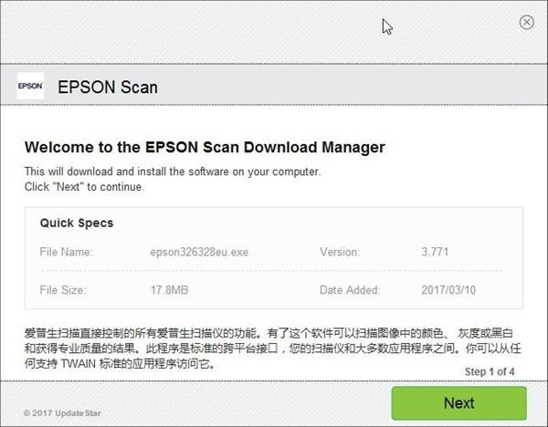 epson scan驱动安装方法1