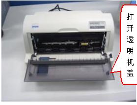 epson lq-630k打印机怎么换色带1