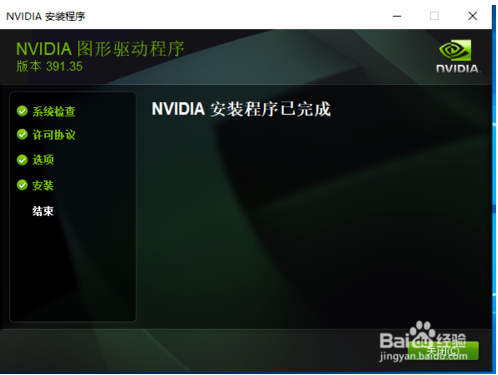 nvidia geforce gtx 460驱动安装教程