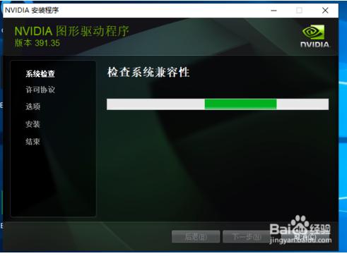 七彩虹9600gt驱动安装教程2