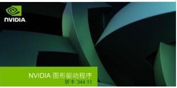 nvidia geforce 6600驱动安装失败1