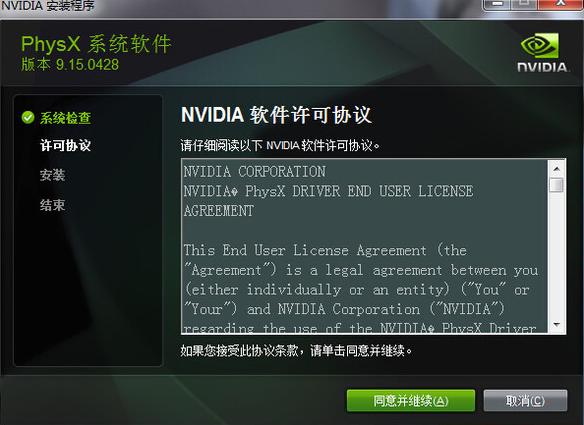nvidia geforce 6600驱动安装失败2