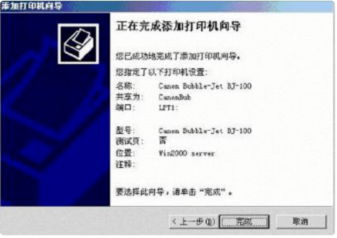 epson lq-630k打印机驱动安装教程