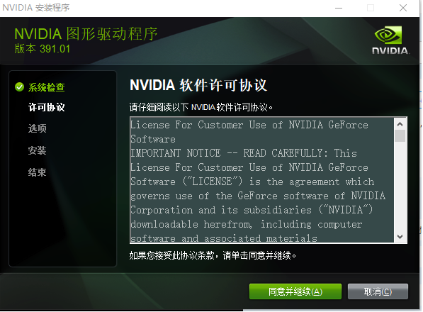 nvidia geforce g105m驱动安装教程3