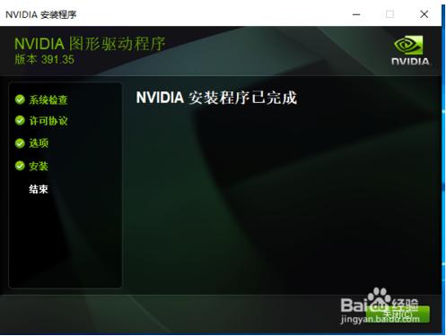 七彩虹iGame750Ti显卡驱动安装教程