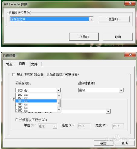 如何使用hpg4010扫描仪扫描文件到电脑图片3