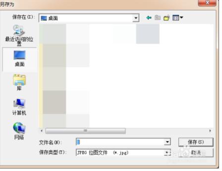 如何使用hpg4010扫描仪扫描文件到电脑图片6