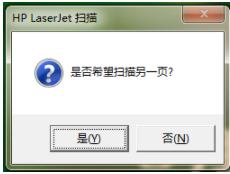 如何使用hpg4010扫描仪扫描文件到电脑图片8