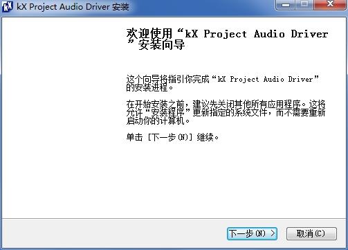 创新KX3552驱动安装2