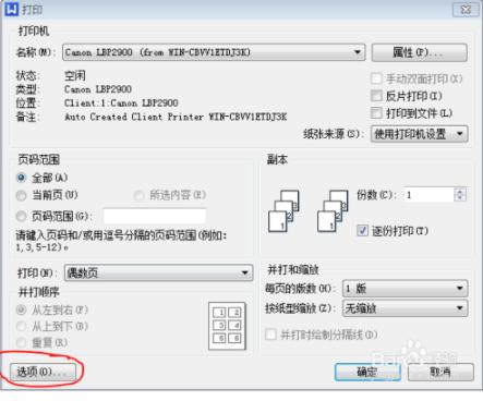 canonlbp2900怎么双面打印2