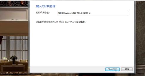 佳能ip2780驱动安装教程7