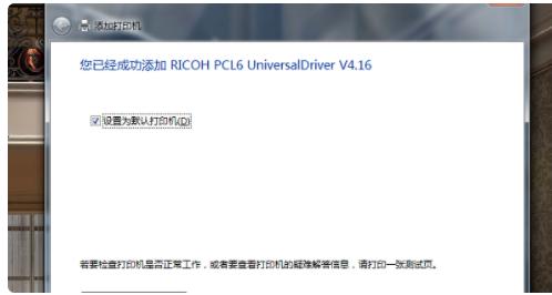 佳能ip2780驱动安装教程9