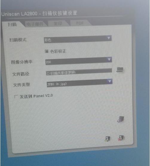 紫光la2800扫描仪使用方法2