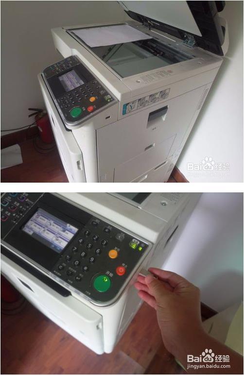 京瓷8520怎么扫描文件3