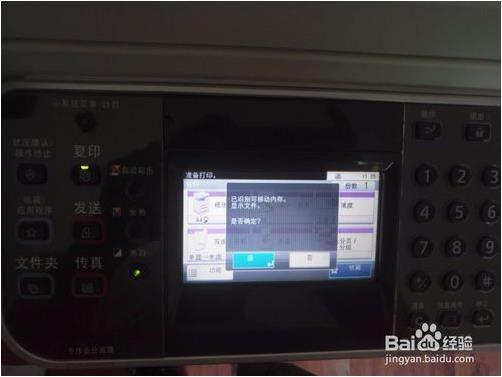 京瓷8520怎么扫描文件4