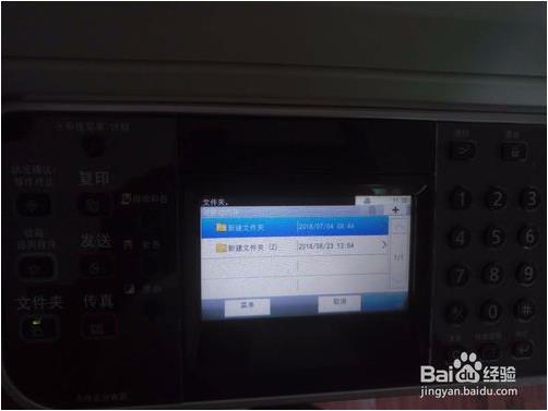 京瓷8520怎么扫描文件5