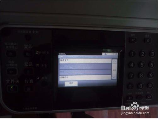 京瓷8520怎么扫描文件6