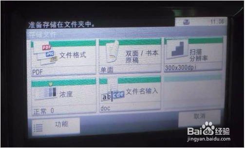 京瓷8520怎么扫描文件7