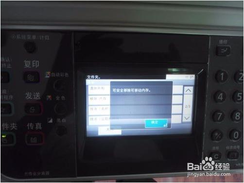 京瓷8520怎么扫描文件11