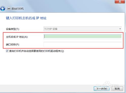 惠普m1005打印机驱动程序安装教程5