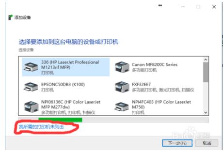 hplaserjet1020驱动下载 win10常见问题3