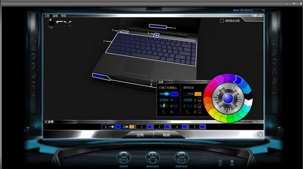 外星人电脑灯光控制软件下载