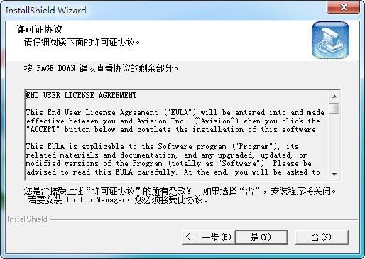 虹光aw1266扫描仪驱动安装方法2