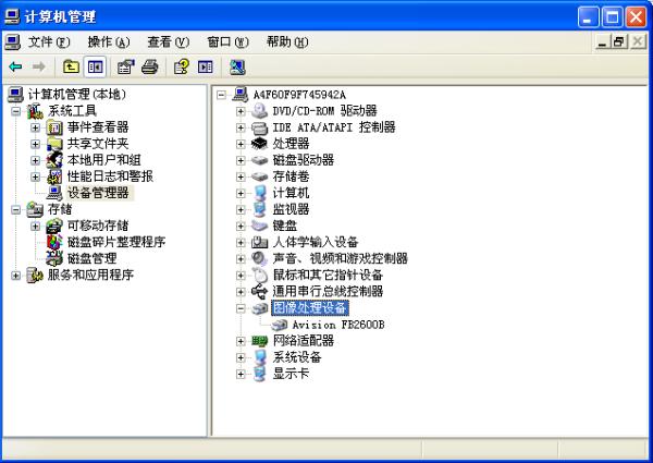 虹光fb2600b扫描仪的使用方法1