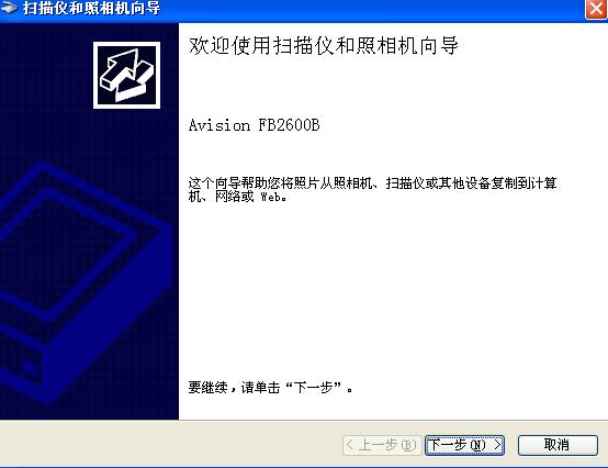 虹光fb2600b扫描仪的使用方法2