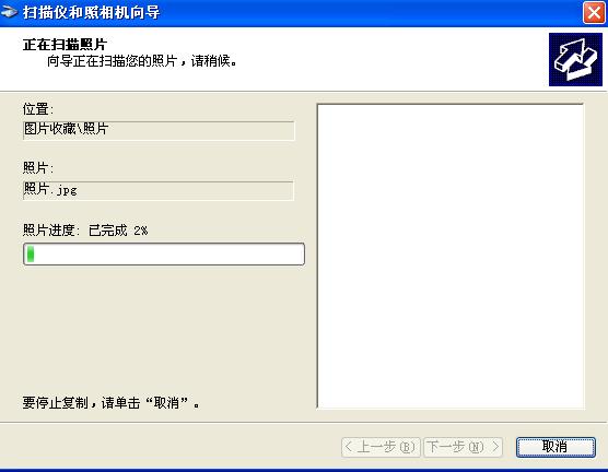 虹光fb2600b扫描仪的使用方法5