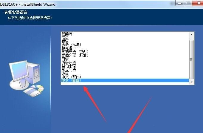 虹光DSL8160扫描仪驱动安装说明1