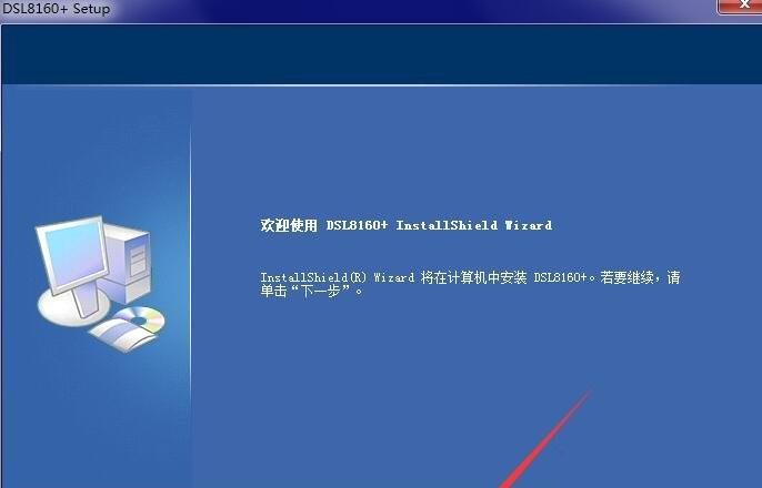 虹光DSL8160扫描仪驱动安装说明2