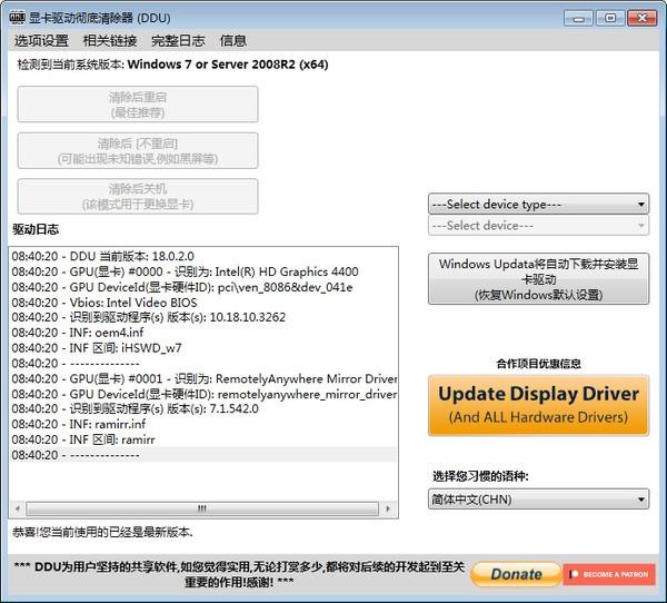 DDU显卡驱动卸载工具下载
