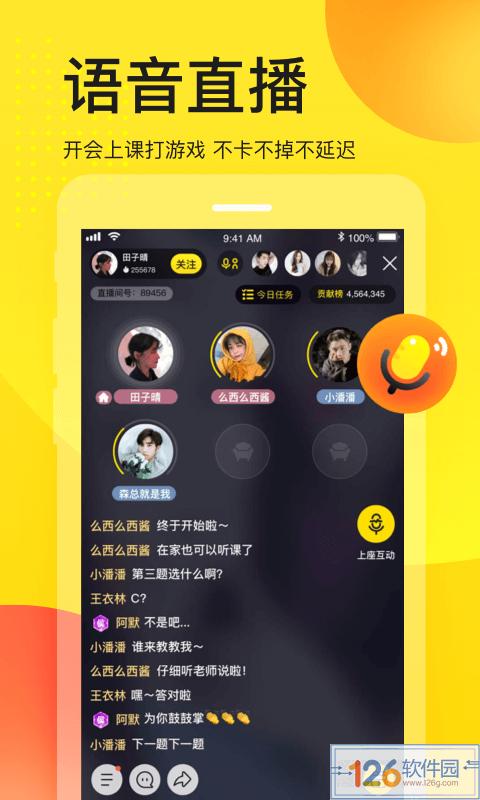 YY语音app