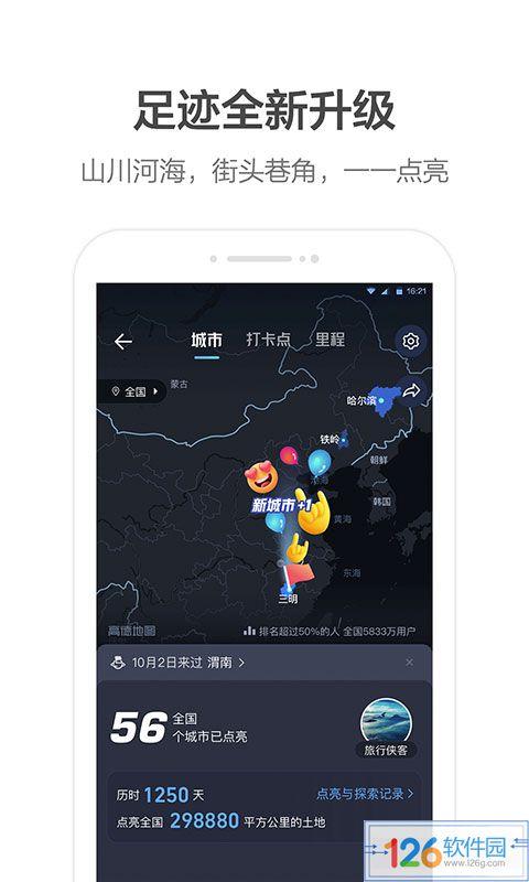 高德地图app功能
