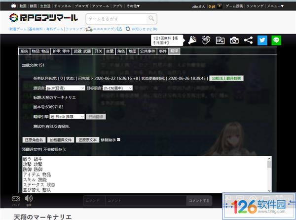 RPG Maker MV全能修改器